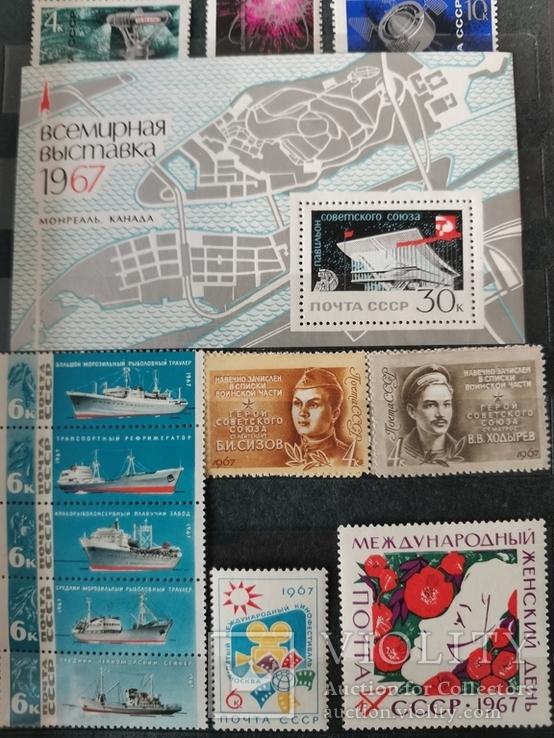 Марки СССР 1967-1968 гг. Неполные годовые, фото №2