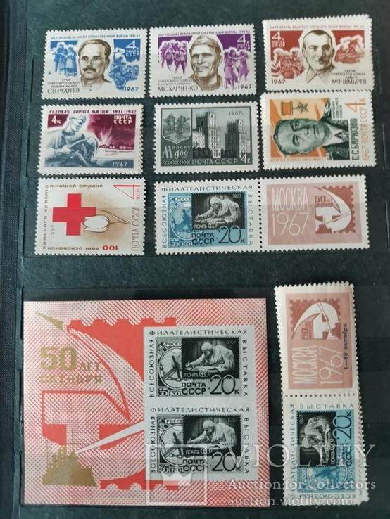 Марки СССР 1967-1968 гг. Неполные годовые, фото №4