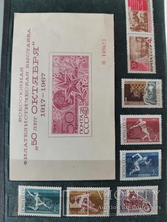 Марки СССР 1967-1968 гг. Неполные годовые, фото №5