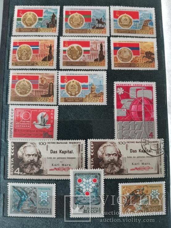 Марки СССР 1967-1968 гг. Неполные годовые, фото №7