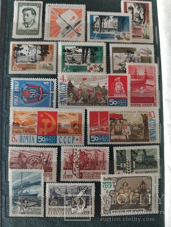 Марки СССР 1967-1968 гг. Неполные годовые, фото №11