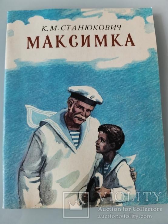 Книги детям. 10 книг, фото №2