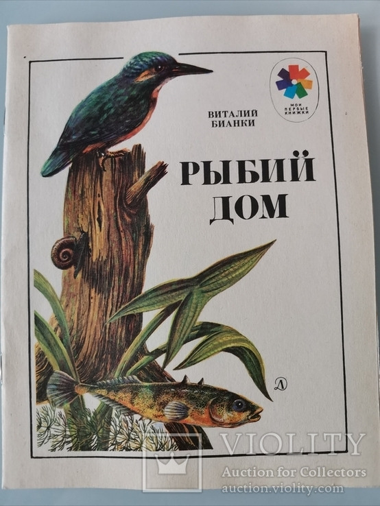 Книги детям. 10 книг, фото №8
