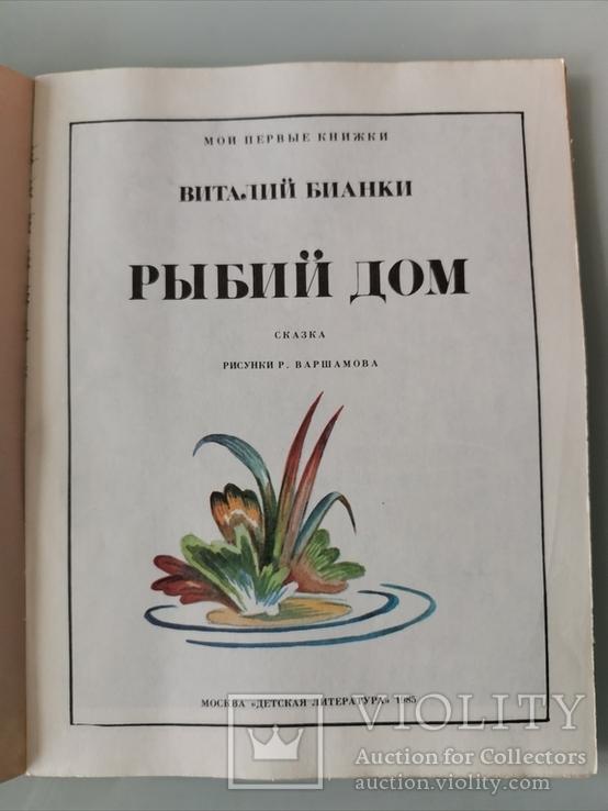 Книги детям. 10 книг, фото №9