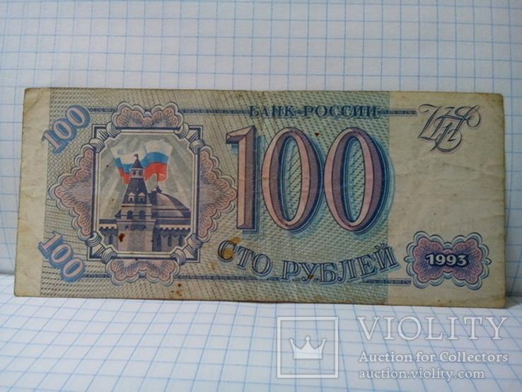 Россия 100 рублей 1993 (ПА 0049332), фото №3
