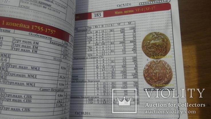 Волмар. Каталог Российских монет и жетонов 1700 - 1918г. XVII выпуск МАРТ 2018, фото №6