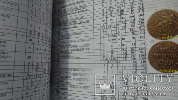 Волмар. Каталог Российских монет и жетонов 1700 - 1918г. XVII выпуск МАРТ 2018, фото №7