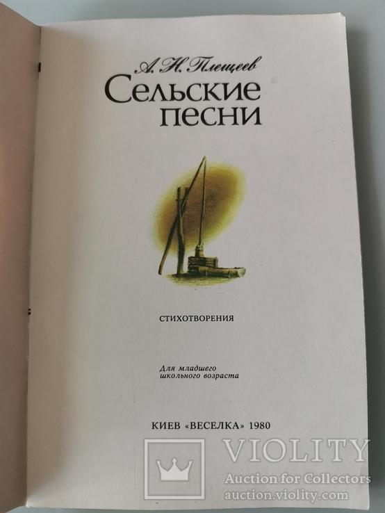 Детские книги. 6 книг., фото №11