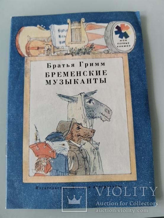 Книги детям. 8 книг, фото №2