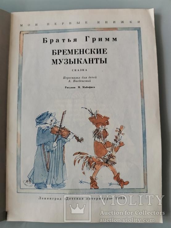 Книги детям. 8 книг, фото №3