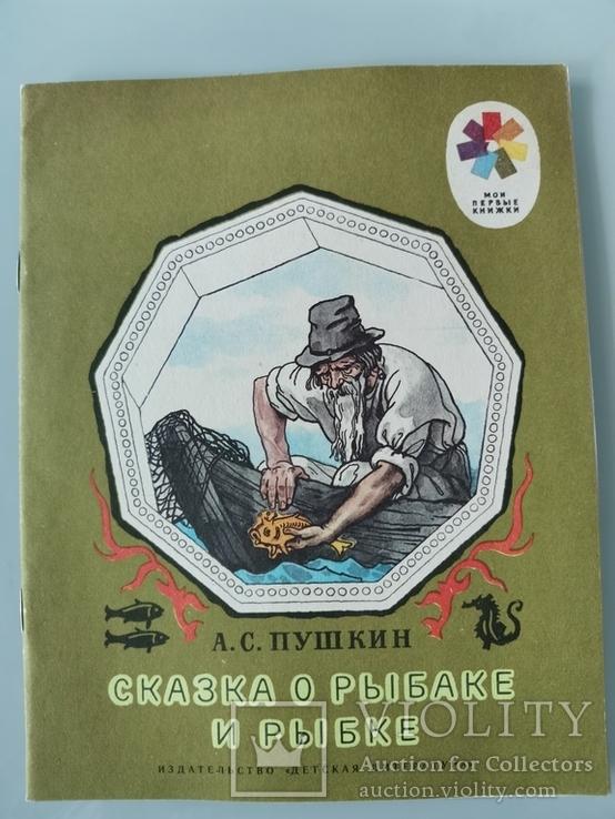 Книги детям. 8 книг, фото №4