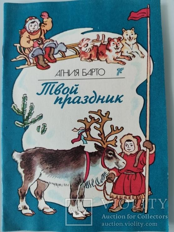 Книги детям. 8 книг, фото №6