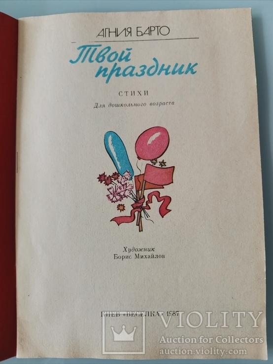 Книги детям. 8 книг, фото №7