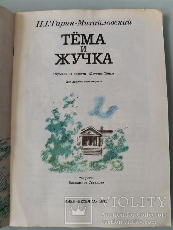 Книги детям. 8 книг, фото №13