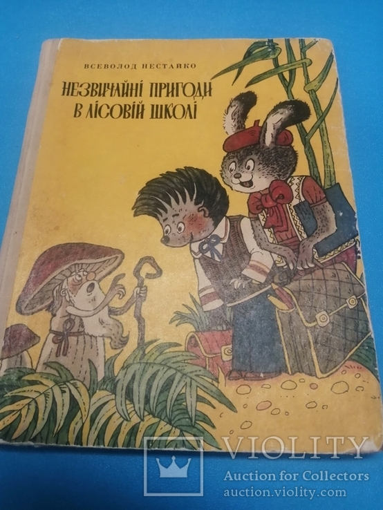 Незвичайні пригоди в лісовій школі. В. Нестайко 1981р., фото №2