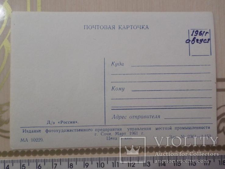 Открытка № 93 Россия, фото №3