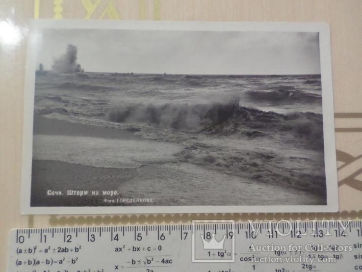 Открытка № 97 шторм на море фото Гореленкова, фото №2