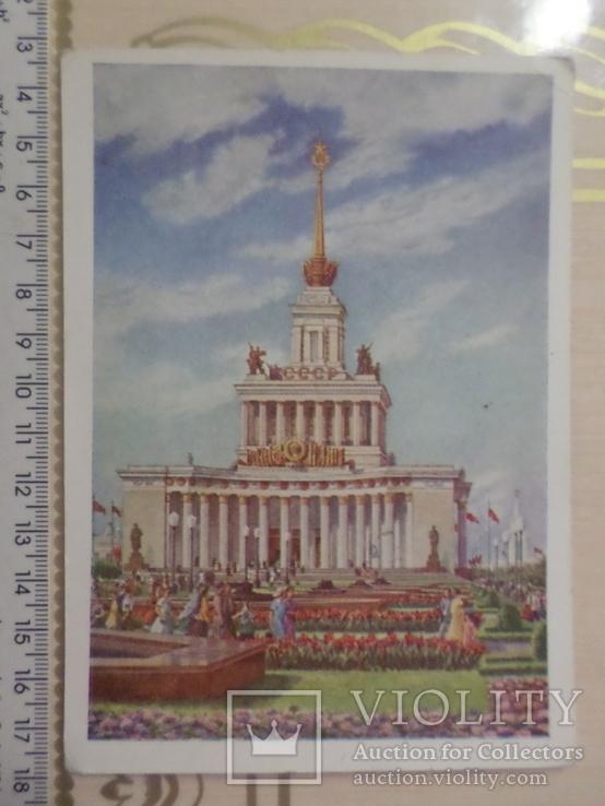 Открытка № 107 привет из Масквы, фото №2
