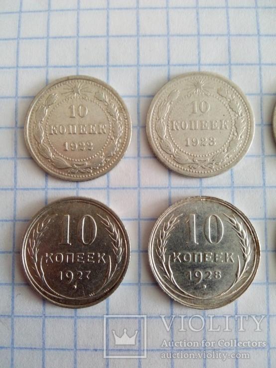 10 копеек 1922, 1923, 1924, 1925,1927, 1928, 1929, 1930гг., фото №3