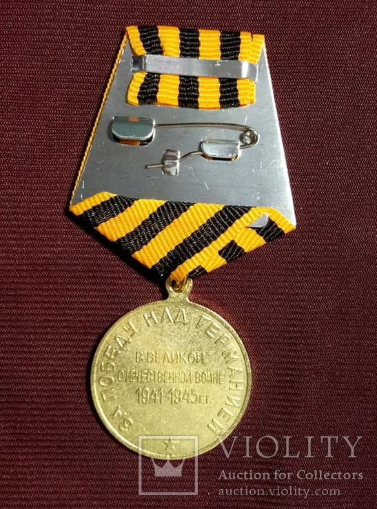 """Копия Медаль """"За победу над Германией в Великой Отечественной войне 1941-1945 гг"""" А-14, фото №3"""