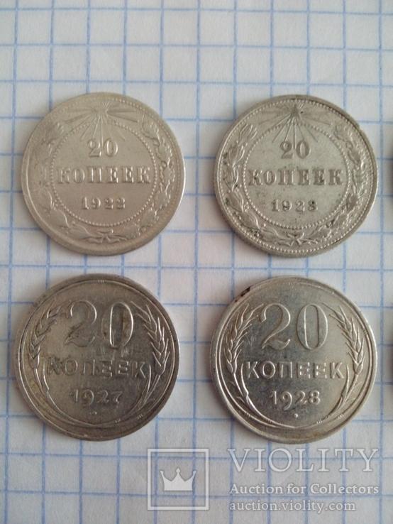 20 копеек 1922, 1923, 1924, 1925, 1927, 1928, 1929, 1930гг, фото №3