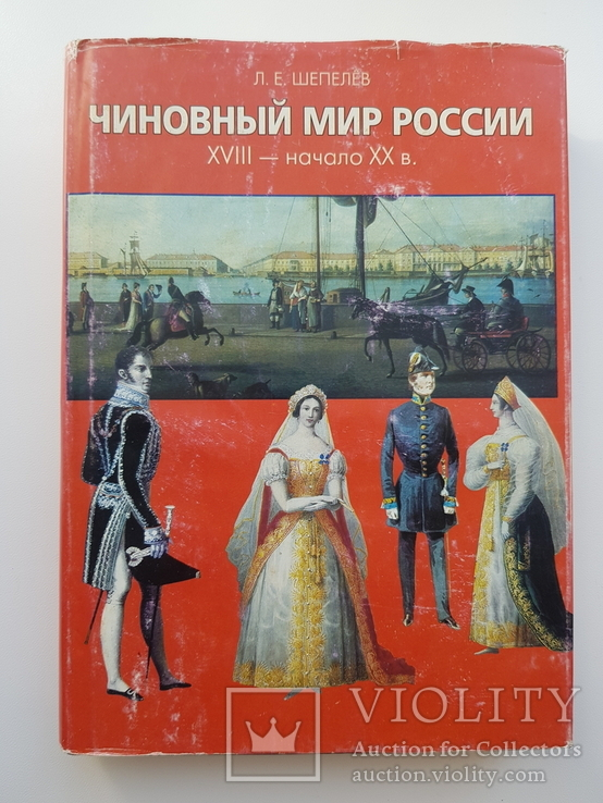 Чиновный мир России, фото №2