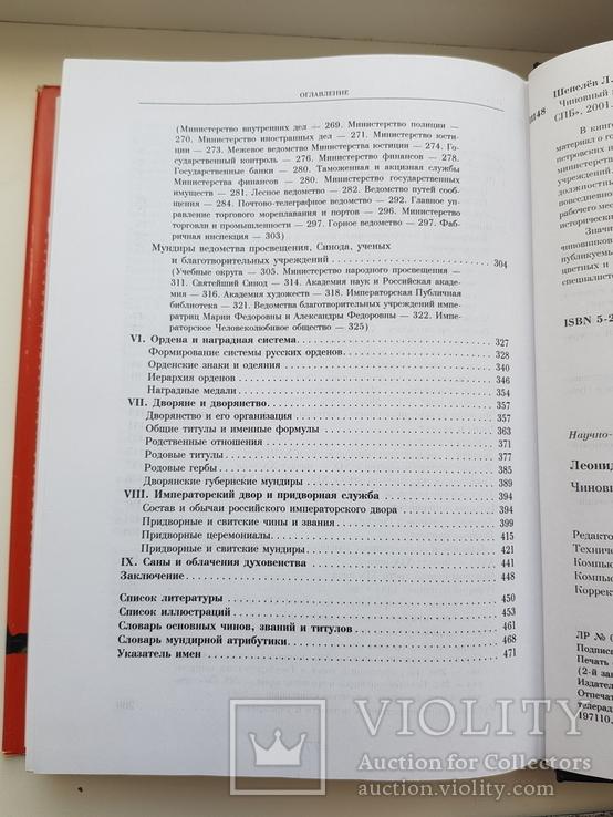 Чиновный мир России, фото №10
