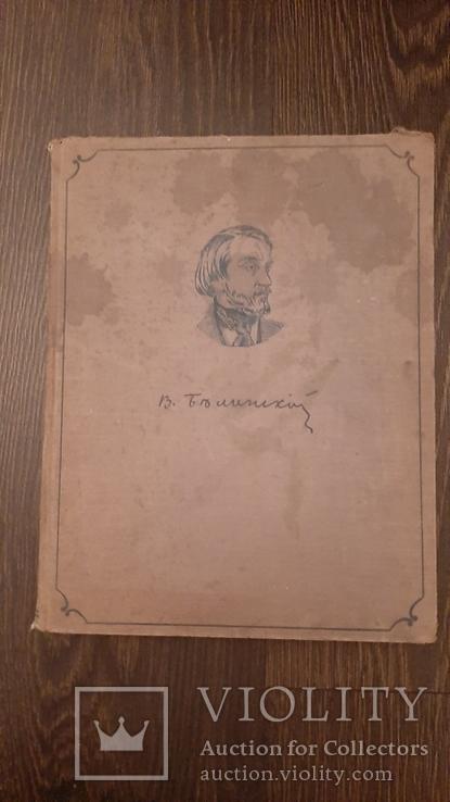 Белинский в портретах, иллюстрациях, документах 1951г учпедгиз пособие для учителей 250с, фото №2