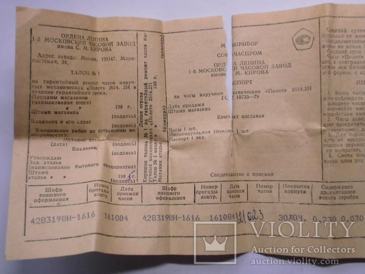 Часы Полёт Аu10  с документами в родной коробке, фото №12