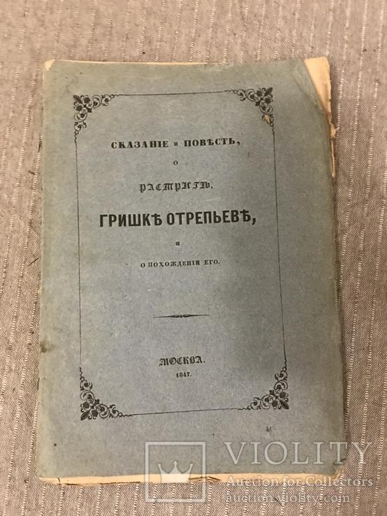 1847г Сказание о Гришке Отрепьев и его прохождениях, фото №2