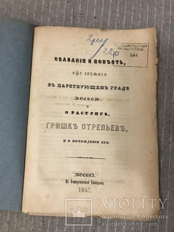 1847г Сказание о Гришке Отрепьев и его прохождениях, фото №3