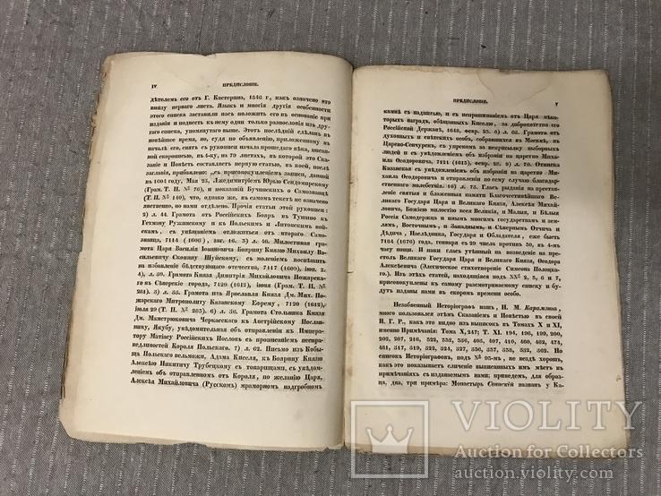 1847г Сказание о Гришке Отрепьев и его прохождениях, фото №5