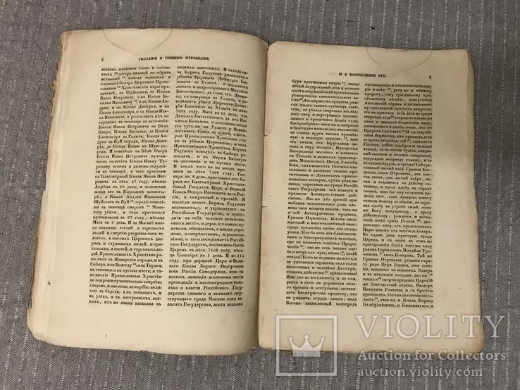 1847г Сказание о Гришке Отрепьев и его прохождениях, фото №6