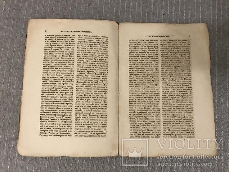 1847г Сказание о Гришке Отрепьев и его прохождениях, фото №8