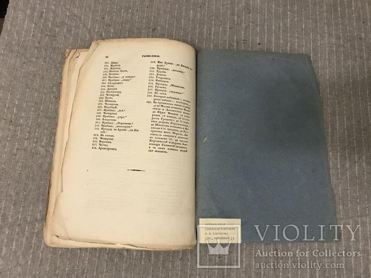 1847г Сказание о Гришке Отрепьев и его прохождениях, фото №10
