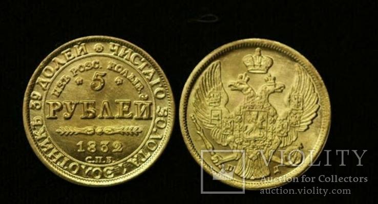 5 рублей 1832 год из россыпей колывановских СПБ копия