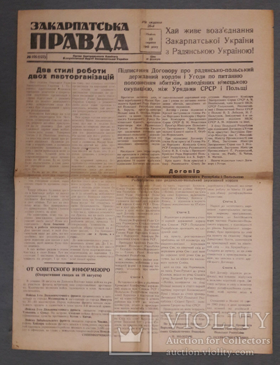 2.Закарпатская правда 1945 г. Цена 40 филлеров переходный период, фото №2