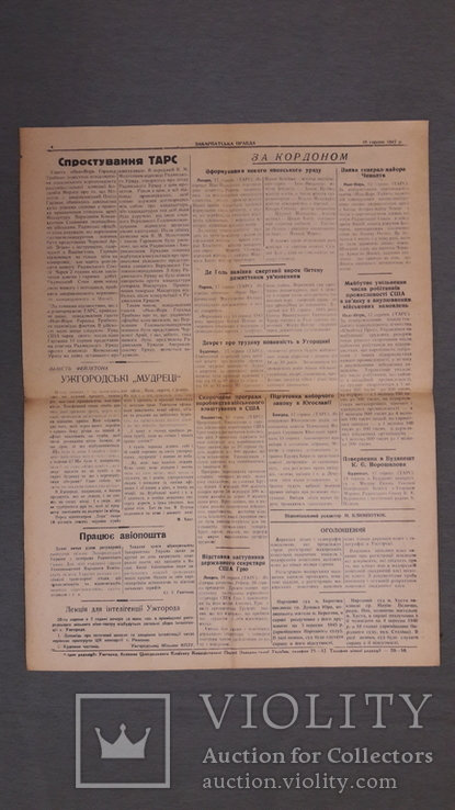 2.Закарпатская правда 1945 г. Цена 40 филлеров переходный период, фото №4