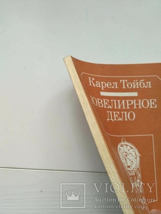 Карел Тойбл  Ювелирное дело, фото №3