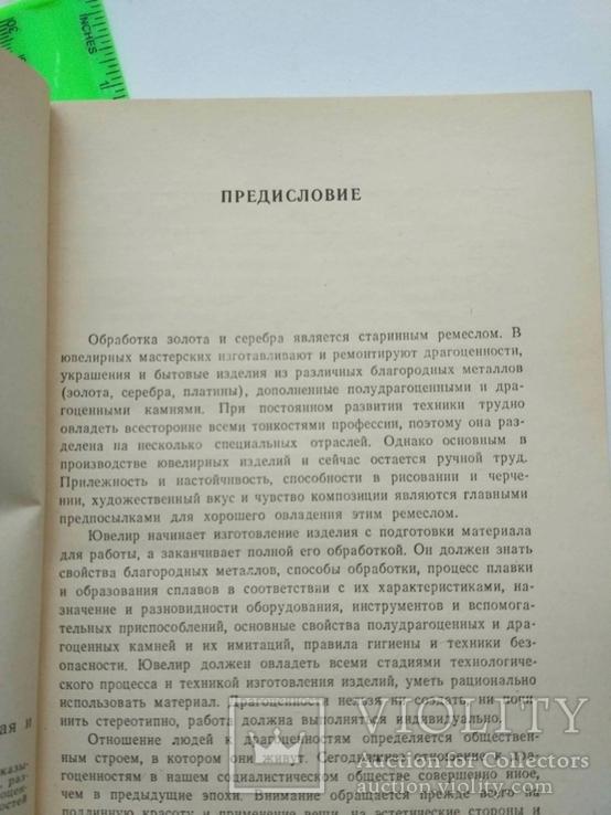 Карел Тойбл  Ювелирное дело, фото №9