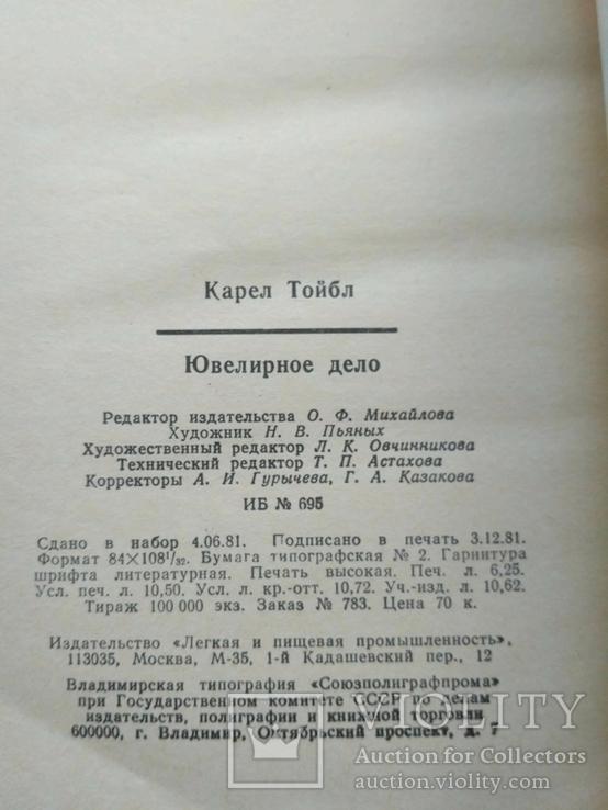 Карел Тойбл  Ювелирное дело, фото №10