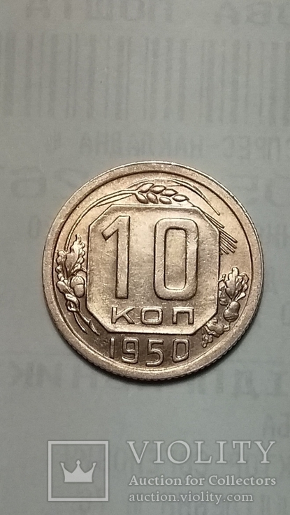 10 копеек 1950 года (к), фото №2