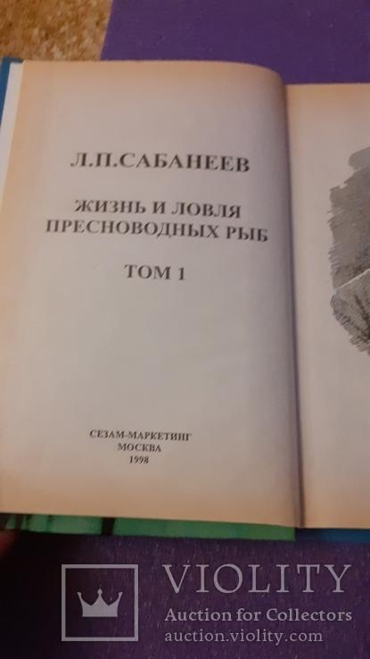 Л.П.Сабанеев, фото №7