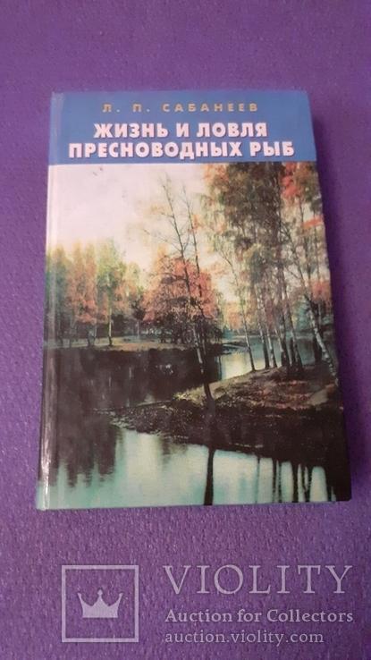 Л.П.Сабанеев, фото №2