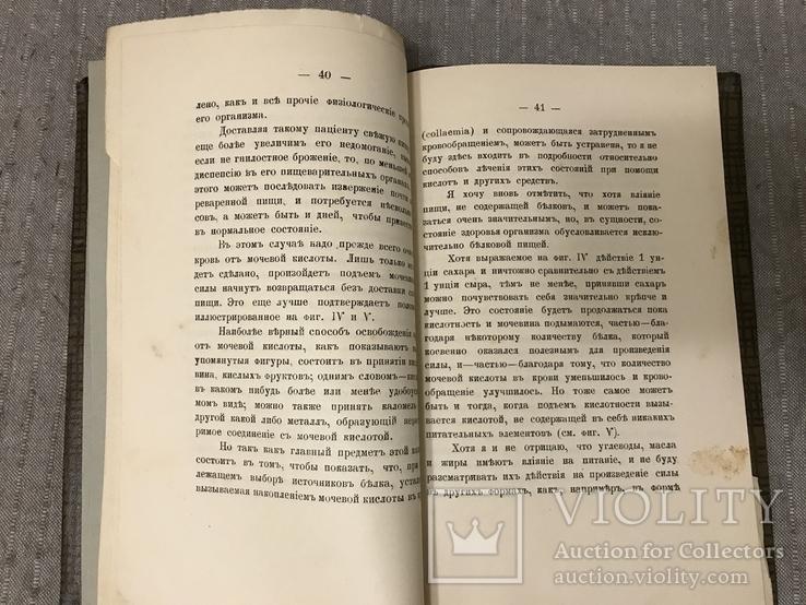Кулинария для спортсменов 1908 Киевская книга, фото №8