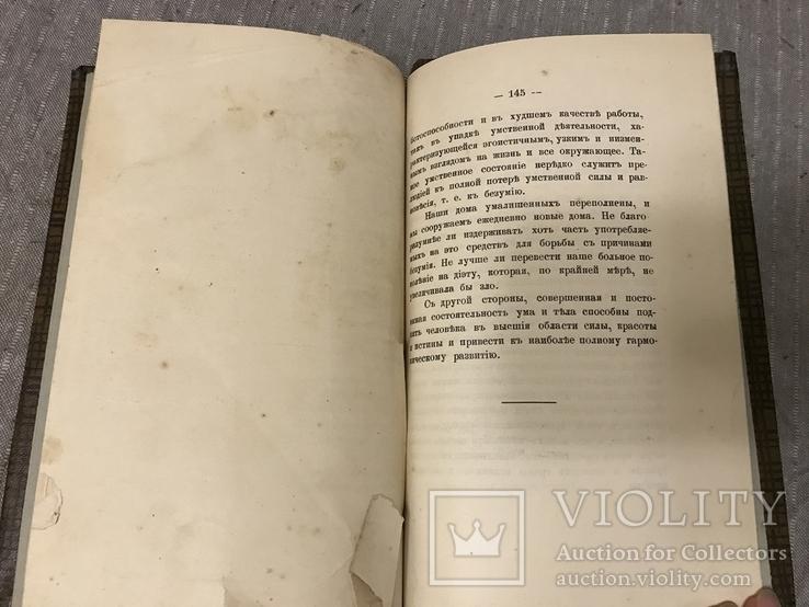 Кулинария для спортсменов 1908 Киевская книга, фото №10