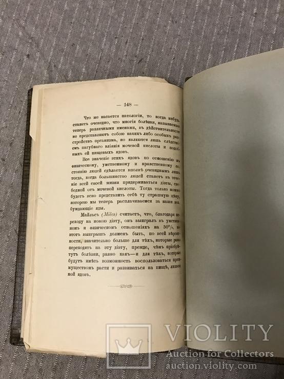 Кулинария для спортсменов 1908 Киевская книга, фото №12