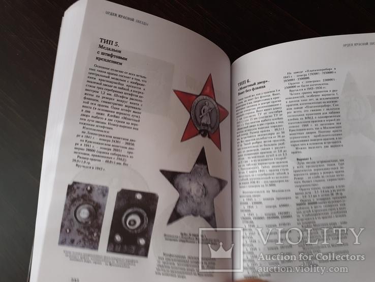 Орден красная звезда( репринт), фото №6