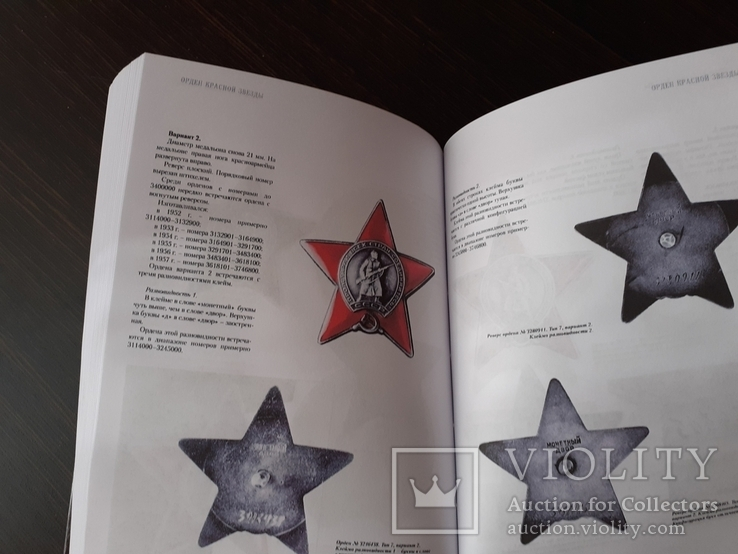 Орден красная звезда( репринт), фото №7