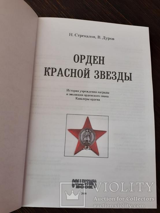 Орден красная звезда( репринт), фото №8